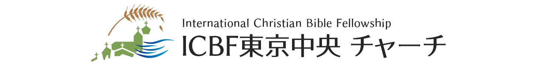 ICBF東京中央チャーチ ー高田馬場にあるプロテスタント教会