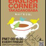 Welcome ENGLISH Corner @高田馬場